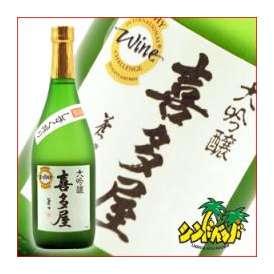 喜多屋 極醸 (きたや ごくじょう)720ml 喜多屋 大吟醸酒 福岡県 日本酒 清酒 ギフト、贈り物に!