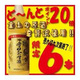 西酒造 【好日金柑酒】(こうじつきんかんしゅ)900ml 60本限定ポイント15倍