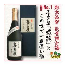 喜多屋 特醸 (きたや とくじょう)720ml 喜多屋 大吟醸酒 福岡県 日本酒 清酒 ギフト、贈り物に!