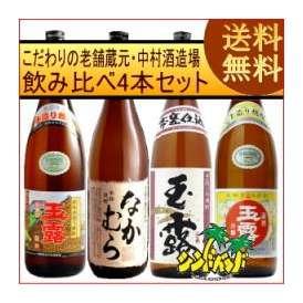 中村酒造場飲み比べセット 「なかむら」+「玉露本甕」+「玉露黒」+「玉露白」 1.8瓶 4本セット