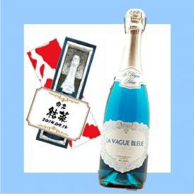 「送料無料」 【オリジナル名入れラベル】 「ラ・ヴァーグ・ブルー スパークリング ブルー」 750ml  世界に1つだけのプレゼント♪ 名前やメッセージ入り! 名入れ 印字