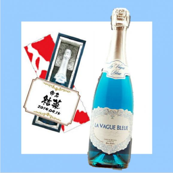「送料無料」 【オリジナル名入れラベル】 「ラ・ヴァーグ・ブルー スパークリング ブルー」 750ml  世界に1つだけのプレゼント♪ 名前やメッセージ入り! 名入れ 印字01