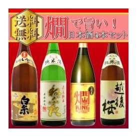 燗で旨い日本酒1.8飲み比べセット 「燗KING」「桃川 ねぶた純米」「白糸 芳醇」「越後桜 純米」 1800ml×4本セット 「送料無料」 日本酒・清酒