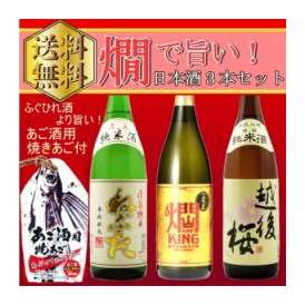 燗で旨い日本酒1.8飲み比べセット 「燗KING」 「桃川 ねぶた純米」 「越後桜 純米」 1800ml×3本セット 「送料無料」 日本酒・清酒