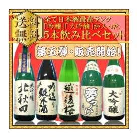 「第五弾」吟醸酒1.8飲み比べセット 「越後桜」「北秋田」「米の凛」「夢つくし」「美少年」 1800ml×5本セット「送料無料」 日本酒・清酒