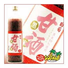 「国菊・黒米甘酒」 (くにぎく くろまいあまざけ) 900ml 【福岡県】 (株)篠崎 ギフト、贈り物に!