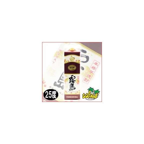 芋焼酎本来の味わい! 芋焼酎 霧島酒造 「白霧島」 25度1800mlパック ギフト、贈り物に!01