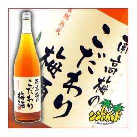 「南高梅のこだわり梅酒」 14度720ml おおやま夢工房 大分県 ギフト、贈り物に!