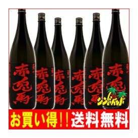 「送料無料」 薩州  「赤兎馬」 (せきとば) 1800ml6本セット 濱田酒造 鹿児島県