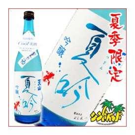 夏季限定 「天山 夏吟」 720ml 吟醸酒 天山酒造 日本酒 清酒
