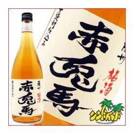 濱田酒造 【赤兎馬・梅酒】 (せきとば・うめしゅ) 14度720ml 人気の焼酎蔵元の梅酒 ギフト、贈り物に!