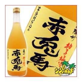 濱田酒造 「赤兎馬 柚子梅酒」 (せきとば ゆずうめしゅ) 14度720ml 人気の焼酎蔵元の梅酒 ギフト、贈り物に!
