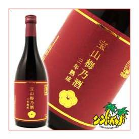 西酒造 「宝山 梅乃酒 三年熟成」 (ほうざん うめのさけ さんねんじゅくせい) 12度720ml 人気の焼酎蔵元の梅酒 ギフト、贈り物に!