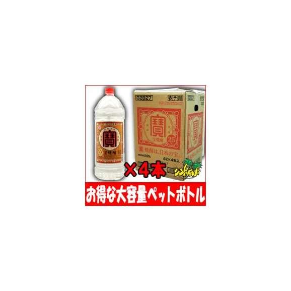 「送料無料」 焼酎 甲類 「寶焼酎」(たからしょうちゅう) 25度4000mlペット 【4本セット】  宝酒造01