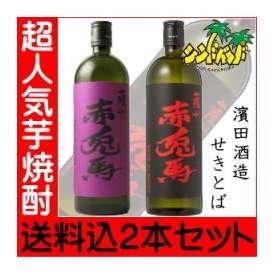「送料無料」 薩州  「赤兎馬」+「紫の赤兎馬」 720ml×2本セット 濱田酒造 鹿児島県