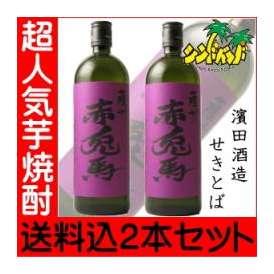 「送料込」 薩州  「紫の赤兎馬」 (むらさきせきとば) 720ml×2本セット 濱田酒造 鹿児島県