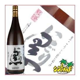 芋焼酎 日當山醸造 「にごり黒」 1800ml瓶 鹿児島県 ギフト、贈り物に!