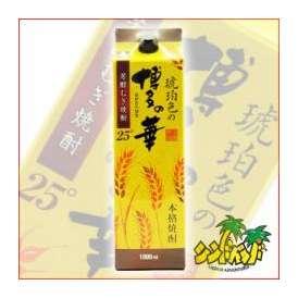 「琥珀色の博多の華」 麦 25度1800mlパック 福徳長酒類 福岡県
