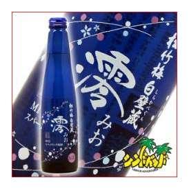 松竹梅白壁蔵「澪」スパークリング清酒 300ml<br>宝酒造 兵庫県 日本酒 清酒