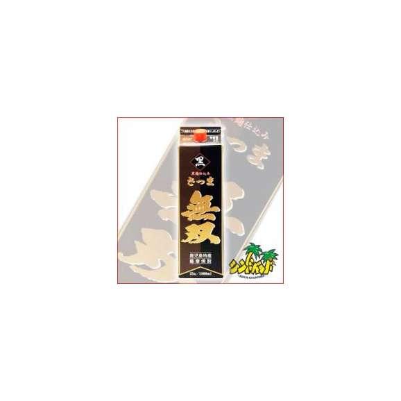 芋焼酎 「さつま無双 黒ラベル」 25度1800mlパック ギフト、贈り物に!01
