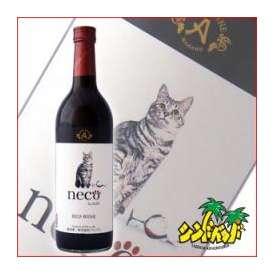 アルプスワイン 「necoワイン赤」 720ml 赤ワイン ネコワイン 猫ワイン ギフト、贈り物に!