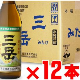 「送料無料」 「三岳」 (みたけ) 25度900ml【12本セット】三岳酒造 【鹿児島県】