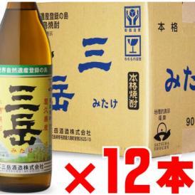 「地域別送料無料」 「三岳」 (みたけ) 25度900ml【12本セット】三岳酒造 【鹿児島県】