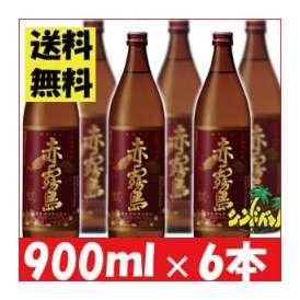 【送料込】 「赤霧島」 25度 900ml 6本セット