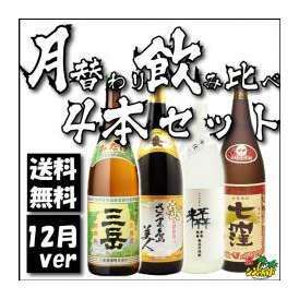 月替わり飲み比べ4本セット 「三岳」「甕貯蔵 島美人」「七窪・芋々彩々」「いったいさん」1.8瓶4本セット