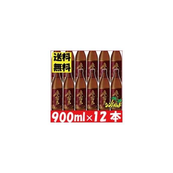 「地域別送料無料」  「赤霧島」 25度 900ml 12本セット01