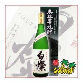 白金酒造 「白燦(はくざん)」 25度1800ml 「数量限定」 鹿児島県 ギフト、贈り物に!