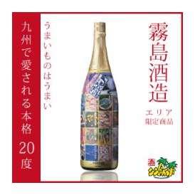 芋焼酎 霧島酒造 【エリア限定商品】 うまいものはうまい 20度1800ml瓶 ギフト、贈り物に!