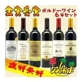 「送料無料」 「金賞受賞ボルドーワイン6本セット」