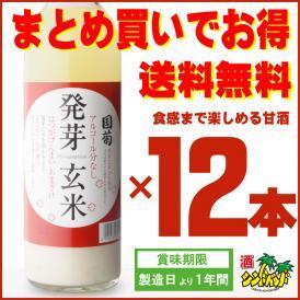【送料無料】 国菊 発芽玄米甘酒 (株)篠崎 あまざけ 720ml 12本セット