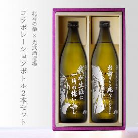 ファン必見!北斗の拳コラボ芋焼酎!!  「ほくとのけん 2本セット 25%」
