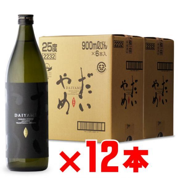 「地域別送料無料」だいやめ~DAIYAME~ 芋焼酎 濱田酒造 25度 900ml 12本セット01