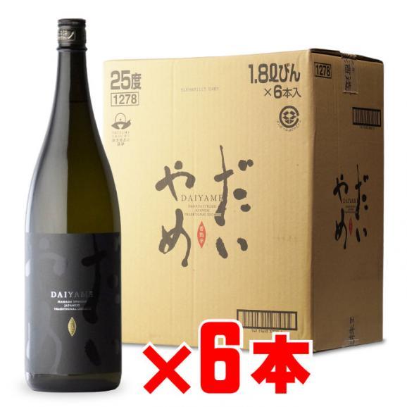 「地域別送料無料」だいやめ~DAIYAME~ 芋焼酎 濱田酒造 25度 1800ml 6本セット01
