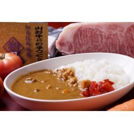 山形牛A5のステーキ肉を使った手作りカレー(2人前セット)(カレールー×2袋、山形県産つや姫×2パック)