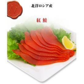 北洋ロシア産 紅鮭