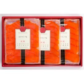 スモークサーモンスライスセット(紅鮭) H-3R