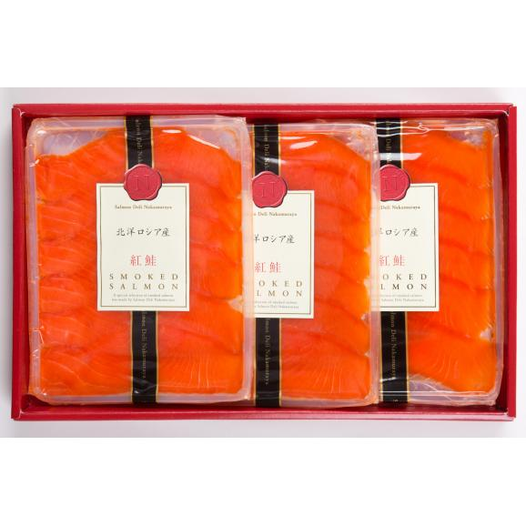 スモークサーモンスライスセット(紅鮭) H-3R01
