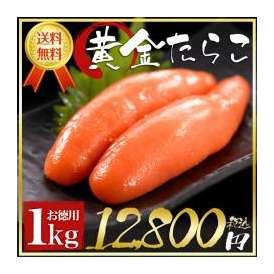 黄金たらこ120g×5【1kg】
