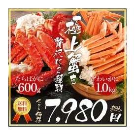 【送料無料】贅沢2種類の極上かにセット(タラバガニ脚バラ600g&ズワイガニ1kg)訳ありではない増量特大サイズ【北海道から産地直送】ご自宅やパーティーに最適!かに カニ 蟹
