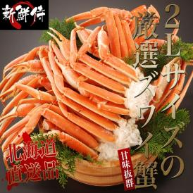 【送料無料】極上ズワイガニ脚(1kg)訳ありではない食べ放題増量サイズ【北海道から産地直送】年末ギフトやお歳暮に最適!ボイル済みだからご解凍後すぐにお召し上がり頂けます!かに カニ 蟹