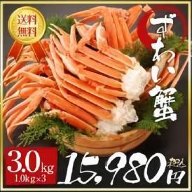 【送料無料】極上ズワイガニ脚(3kg)訳ありではない食べ放題増量サイズ【北海道から産地直送】年末ギフトやお歳暮に最適!ボイル済みだからご解凍後すぐにお召し上がり頂けます!かに カニ 蟹