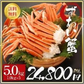 【送料無料】極上ズワイガニ脚(5kg)訳ありではない食べ放題増量サイズ【北海道から産地直送】年末ギフトやお歳暮に最適!ボイル済みだからご解凍後すぐにお召し上がり頂けます!かに カニ 蟹