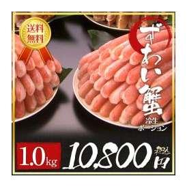 【送料無料】高級ズワイガニポーション(1kg)訳ありではないカット済増量サイズ【北海道から産地直送】年末ギフトやお歳暮に最適!ずわいがに ずわい蟹 ズワイ蟹 カニしゃぶ 蟹しゃぶ カニ鍋