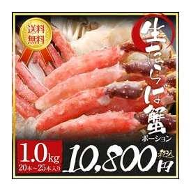 【送料無料】生たらば蟹ポーション1kg