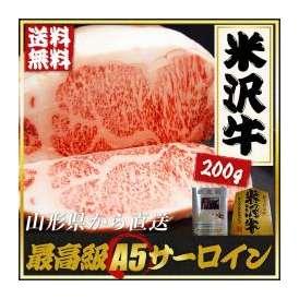 米沢牛サーロインステーキ 200g×1