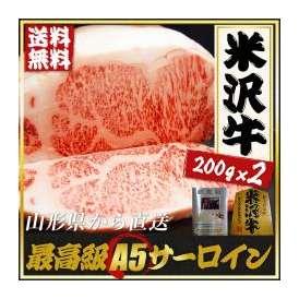米沢牛サーロインステーキ 200g×2